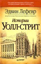 Скачать бесплатно книгу: Истории Уолл-стрит, Лефевр Э.