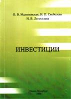Скачать бесплатно книгу: Инвестиции, Малиновская О.В.