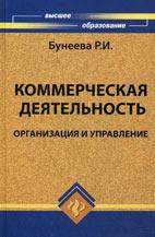 Скачать бесплатно учебник: Коммерческая деятельность: организация и управление, Бунеева Р.И.