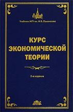 Скачать бесплатно учебное пособие: Курс экономической теории, Сидорович А.В.