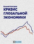 Скачать бесплатно книгу: Кризис глобальной экономики, Василий Колташов