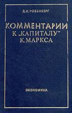 Скачать бесплатно книгу: Комментарии к «Капиталу» К. Маркса, Розенберг Д.И.