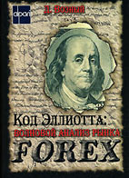 Скачать бесплатно книгу «Код Эллиотта: волновой анализ рынка FOREX», Возный Д.