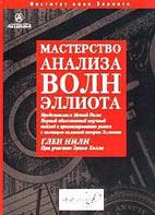 Скачать бесплатно книгу: Мастерство анализа Волн Эллиота, Гленн Нили.