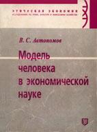 Скачать бесплатно книгу: Модель человека в экономической науке, Автономов В.