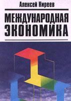 Скачать бесплатно учебник: Международная экономика, Киреев А.П.