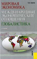 Скачать бесплатно учебник: Мировая экономика. Международные экономические отношения. Глобалистика, Суэтин А.А.
