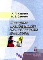 Скачать бесплатно книгу: Методика преподавания экономических дисциплин - Хвесеня Н.П.