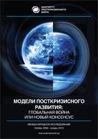 Скачать бесплатно книгу: Модели посткризисного развития: глобальная война или новый консенсус, Институт посткризисного мира.