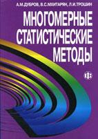 Скачать бесплатно учебник: Mногомерные статистические методы, Дубров A.M.