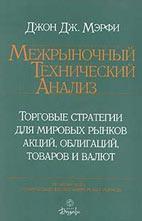 Скачать бесплатно книгу: Межрыночный технический анализ, Джон. Дж. Мэрфи.