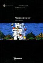 Скачать бесплатно учебник: Менеджмент, Виханский О.С.