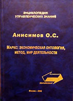 Скачать бесплатно книгу: Маркс: экономическая онтология, метод, мир деятельности, Анисимов О.С.
