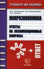 Скачать ответы на экзаменационные билеты по микроэкономике