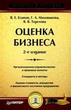 Скачать бесплатно учебное пособие: Оценка бизнеса, Есипов В. Е.
