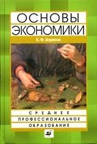 Скачать бесплатно учебник: Основы экономики, Е.Ф. Борисов.