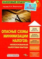 Скачать бесплатно книгу: Опасные схемы минимизации налогов, Феоктистов И.А.