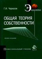 Скачать бесплатно учебное пособие: Общая теория собственности, Черкасов Г.И.