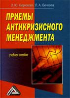 Скачать бесплатно учебное пособие: Приемы антикризисного менеджмента, Бирюкова О.