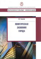 Скачать бесплатно учебное пособие: Политическая экономия города, Глазычев В.Л.