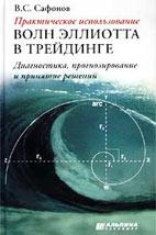 Скачать бесплатно книгу: Практическое использование волн Эллиотта в трейдинге.