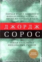 Скачать бесплатно книгу: Мировой экономический кризис и его значение - Джордж Сорос - Новая парадигма финансовых рынков.