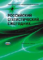 Скачать бесплатно книгу: Российский статистический ежегодник 2009, Росстат.