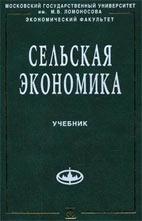 Скачать бесплатно учебник: Сельская экономика, Киселев С.В.