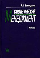 Скачать бесплатно учебник: Стратегический менеджмент, Фатхутдинов Р.А.