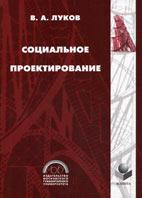 Скачать бесплатно учебное пособие: Социальное проектирование, Луков В.А.