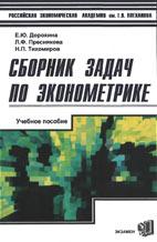 Скачать бесплатно учебное пособие: Сборник задач по эконометрике, Дорохина Е.Ю.