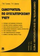 Скачать учебное пособие: Самоучитель по бухгалтерскому учету, Гусева Т. М.