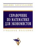 Скачать бесплатно учебное пособие: Справочник по математике для экономистов, Ермаков В.И.
