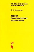 Скачать бесплатно учебное пособие: Теория экономических механизмов, Николенко С.И.