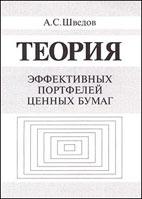 Скачать бесплатно книгу: Теория эффективных портфелей ценных бумаг, Шведов А.