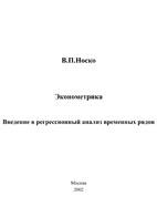 Скачать бесплатно учебное пособие: Введение в регрессионный анализ рядов, Носко В.П.