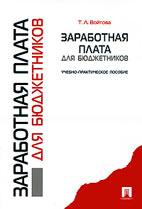 Скачать бесплатно учебно-практическое пособие: Заработная плата для бюджетников, Войтова Т.Л.