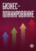 Скачать бесплатно книгу-учебник: Бизнес-планирование: анализ ошибок, рисков и конфликтов