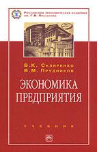 «Экономика предприятия» - скачать учебник бесплатно.