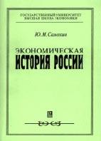 Экономическая история России Самохин Ю М