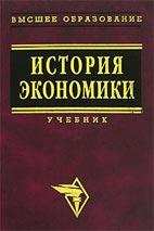 Скачать бесплатно учебник Кузнецовой О.Д. «История экономики»