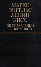 Скачать бесплатно книгу: Маркс, Энгельс, Ленин, КПСС об управлении экономикой.
