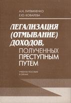 Автор а н литвиненко е ю ковалева