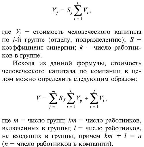 концепция стоимости капитала формулы сокурсников институту или