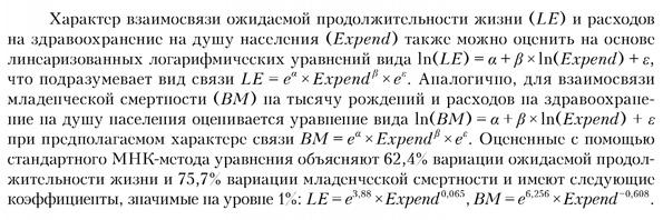 Линсаризованные логарифмические уровнения